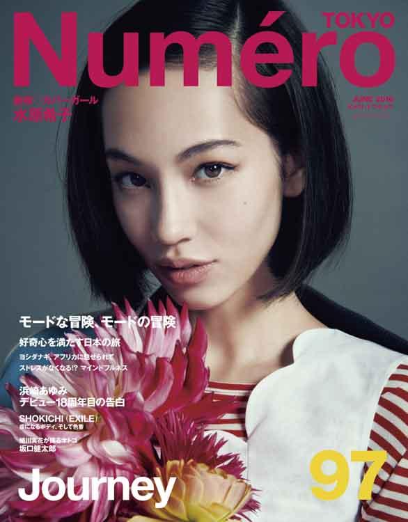 Numero Japan June 16